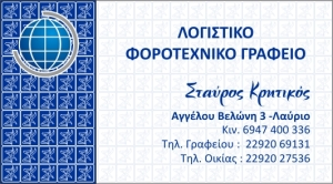 ΛΟΓΙΣΤΙΚΟ - ΦΟΡΟΤΕΧΝΙΚΟ ΓΡΑΦΕΙΟ