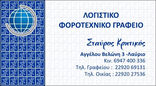 """ΛΟΓΙΣΤΙΚΟ - ΦΟΡΟΤΕΧΝΙΚΟ ΓΡΑΦΕΙΟ """"Σταύρος Κρητικός"""""""