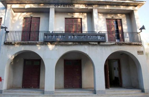 Εργατοϋπαλληλικό Κέντρο Λαυρίου.
