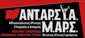 ΑΝΤΑΡΣΥΑ-ΜΑΡΣ
