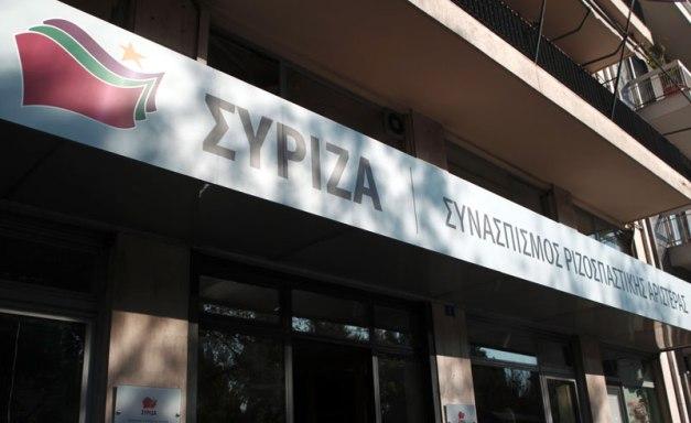 ΣΥΡΙΖΑ ΕΚΛΟΓΕΣ 2015