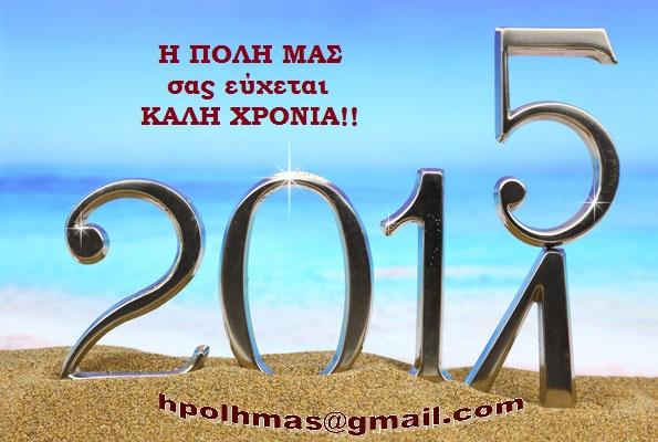 new-year-2015 - Αντιγραφή