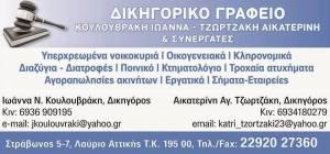 Δικηγορικό Γραφείο Ιωάννα Κουλουβράκη -Κατερίνα Τζωρτζάκη & Συνεργάτες.