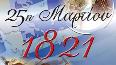 25H MARTIOY