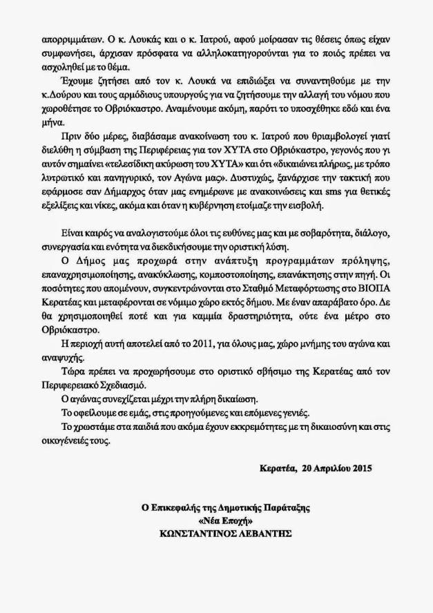 ΝΕΑ ΕΠΟΧΗ ΑΝΑΚΟΙΝΩΣΗ ΟΜΒΡΙΟΚΑΣΤΡΟ 2