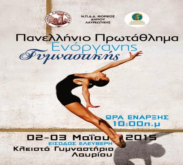 enorganh_gymnastikh afisa 2015_Page_2-3