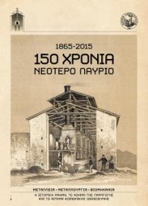 150 χρονια Λαυριο
