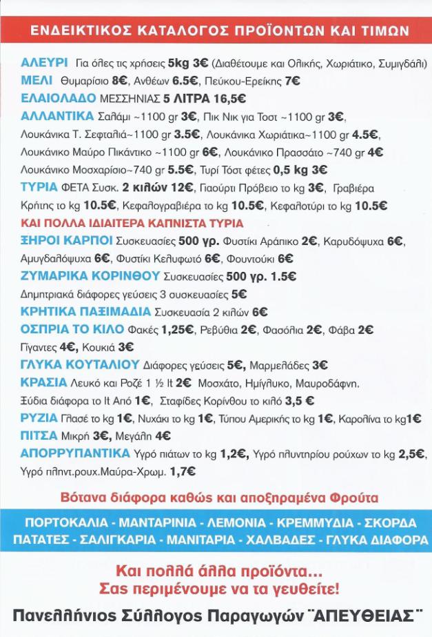 ΧΩΡΙΣ ΜΕΣΑΖΟΝΤΕΣ-ΚΑΤΑΛΟΓΟΣ ΤΙΜΩΝ