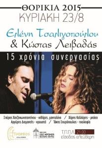 tsaligopoulou_ afisa_Page_2