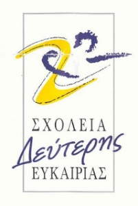 sxoleia-deyteris-eykairias