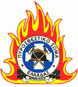 πυροσβεστική υπηρεσία