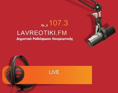live-lavreotiki-radio