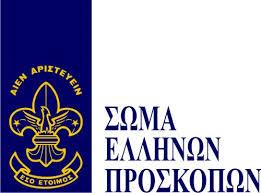 Σωμα ελληνων προσκοπων